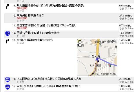 Googleマップ9