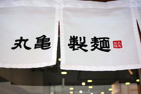 讃岐うどんの丸亀製麺OPEN