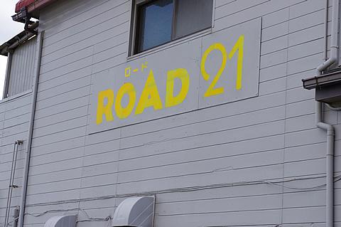ROAD21の黄色い看板が目印
