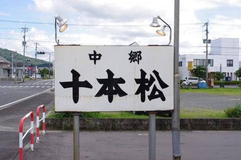 中郷 十本松