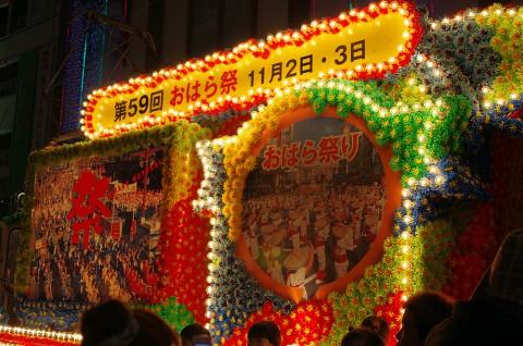 おはら祭り「花電車」