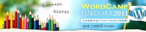 WordCamp Fukuoka 2011