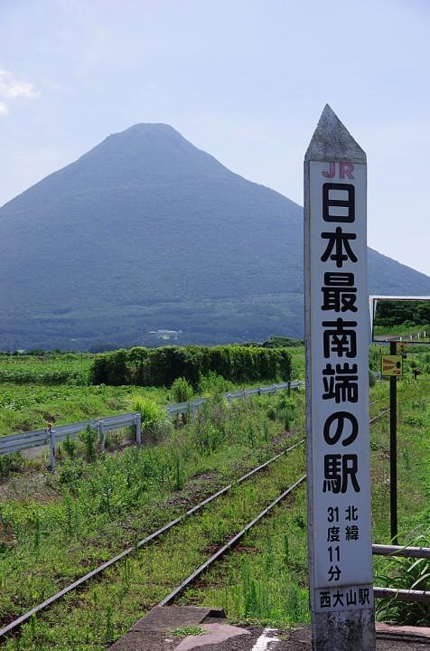 JR日本最南端の駅から望む開聞岳