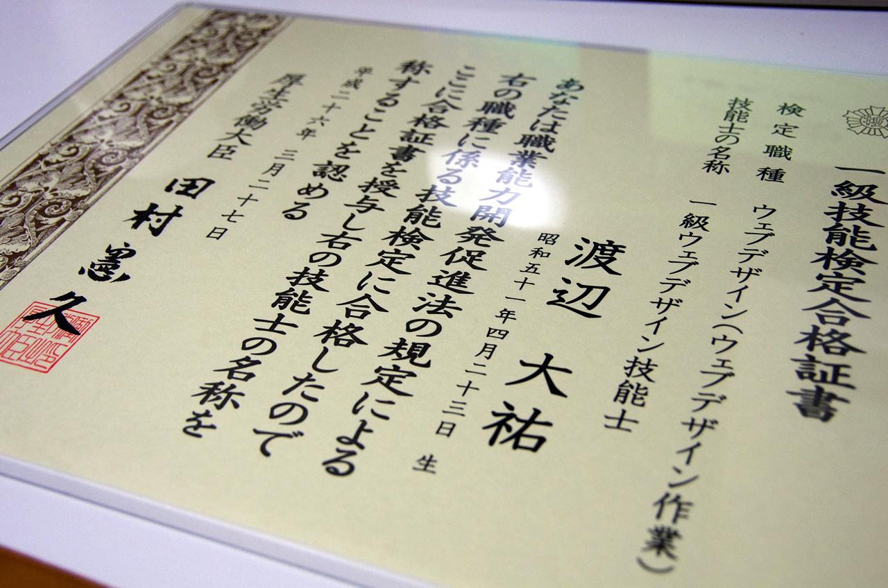 ウェブデザイン技能検定1級に合格!!