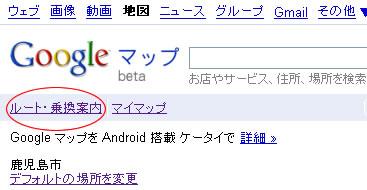 Googleマップのルート・乗換案内が超便利