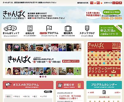 【きゃんぱく】薩摩川内市の体験型旅プログラム紹介サイト