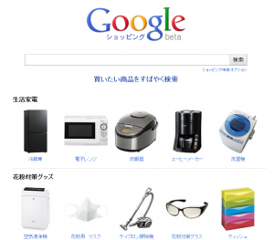 WelcartからGoogleショッピングに商品フィードを送信する方法