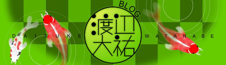 渡辺大祐ブログ