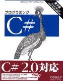【ASP.NET】C#DataTableの中身をdistinct(グルーピング)する方法