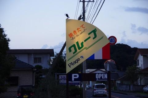 鹿児島市喜入生見町のクレープ屋さん「Plage(プラージュ)」