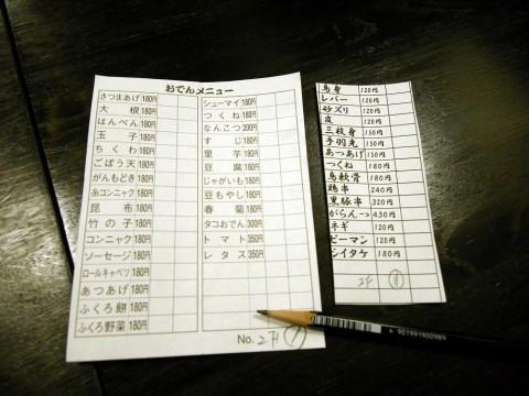 「味の四季(鹿児島市天文館)」のおでんメニューを完全制覇!